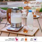 salla.q8 Milk Heater