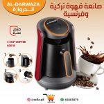 صانعة القهوة التركية سلة-01