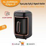 صانعة القهوة التركي-01