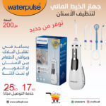 waterpulse-01