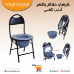 كرسي حمام بظهر-01