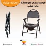 كرسي حمام مساند-01