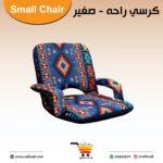كرسي صغير-01