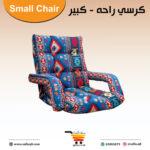 كرسي كبير-01