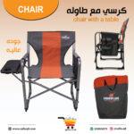 كرسي مع طاولة٢٢-01